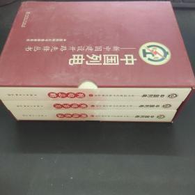 中國列電——新中國建設開路先鋒叢書(列電志略、列電歲月、列電明錄)全三冊【品佳帶原盒】