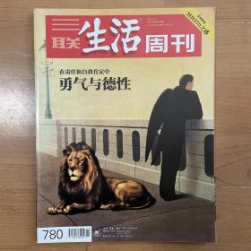 三联生活周刊 2014年第14期
