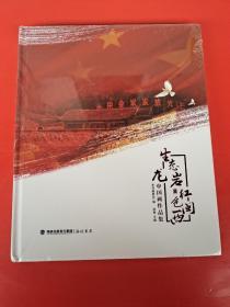 生态龙岩:红色闽西 中国画作品集