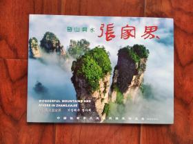 奇山异水张家界 :中国张家界风光摄影经典作品集 (中英日韩文对照)