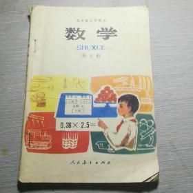 五年制小学课本  数学  第七册