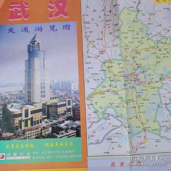 武汉交通游览图/2000年2版1印