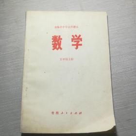 青海省中学试用课本  数学   五年级上册