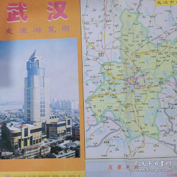 武汉交通游览图/2001年2版1印