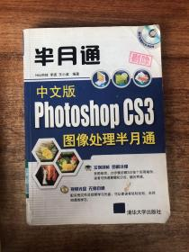 中文版Photoshop CS3图像处理半月通