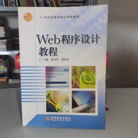 Web程序设计教程