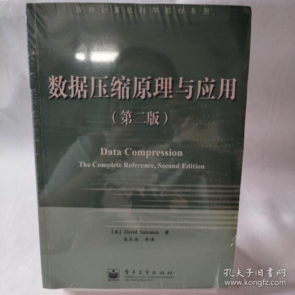 数据压缩原理与应用