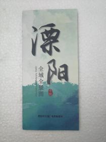 江苏—溧阳全域全景图