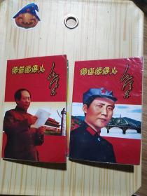 精品版毛泽东像章珍藏集 第一册 第二册 两册合售