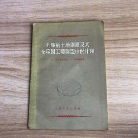 列宁的土地纲领及其在巩固工农联盟中的作用