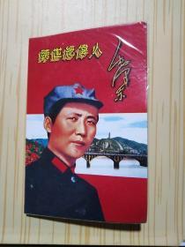 精品版毛泽东像章珍藏集 第一册