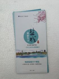 江苏—盐城旅游年卡(畅游盐城25个景区)