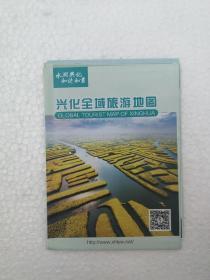 江苏—兴化全域旅游地图 对开