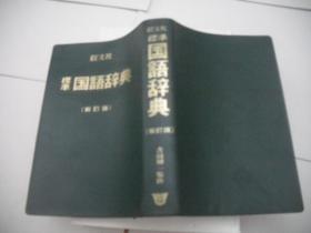 旺文社 标准国语辞典 (新订版)