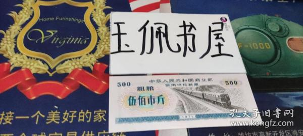 中华人民共和国粮食部 军用供给粮票 伍佰市斤 1971
