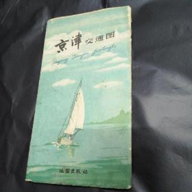 京津交通图  1959年9月一版一印