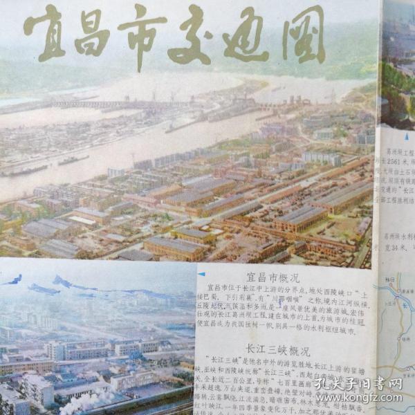 宜昌市交通图/1983年版