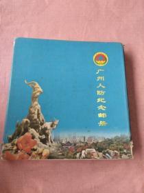 广州人防纪念邮册