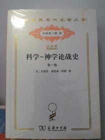 科学-神学论战史(全二卷)纪念版