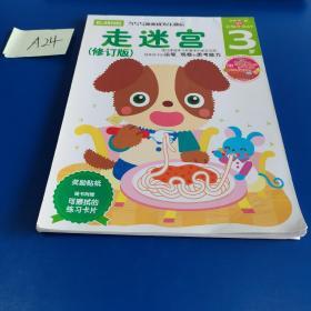 多湖辉新头脑开发丛书:走迷宫(修订版)3岁