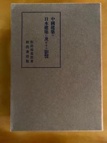 中国建筑 和日本建筑及影响 精装一册