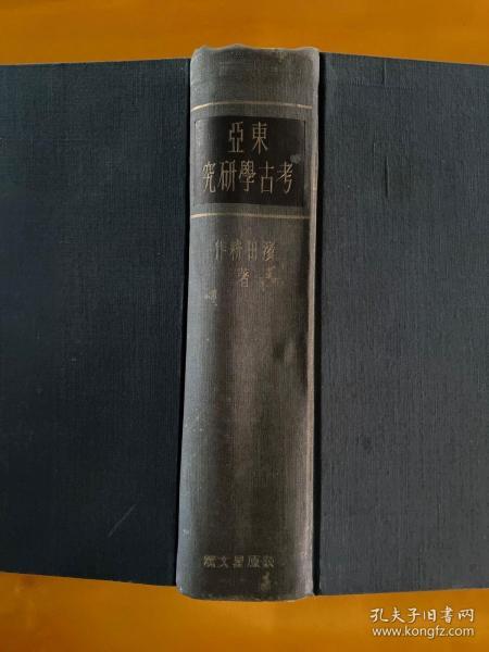 限量2000部《东亚考古学研究》精装一册全 有插图 滨田耕作 著 荻原文星馆 中国 日本 朝鲜 印度 出土文物研究 1943年