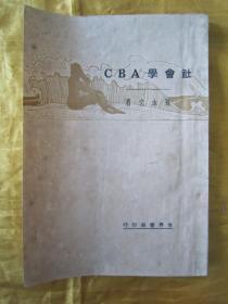 """极稀见民国老版""""精品ABC丛书""""《社会学ABC》,孙本文 著,32开平装一册全。""""世界书局""""民国二十年(1931)十月,重磅道林纸精印刊行。后附ABC丛书图书目录。版本罕见,品佳如图。"""