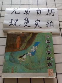 两汉文学故事 1989年版