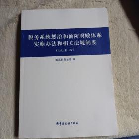 税务系统惩治和预防腐败体系实施办法和相关法规制度:试用本