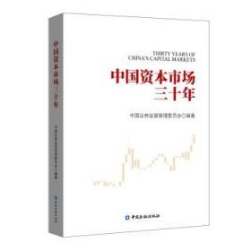 中国资本市场三十年 正版图书