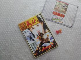 今古传奇武侠版 创刊号 君子剑号 杂志 2001年 总第1期 带原书赠品年历 库位B