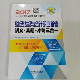 财经法规与会计职业道德讲义·真题·冲刺三合一(2017会计从业)
