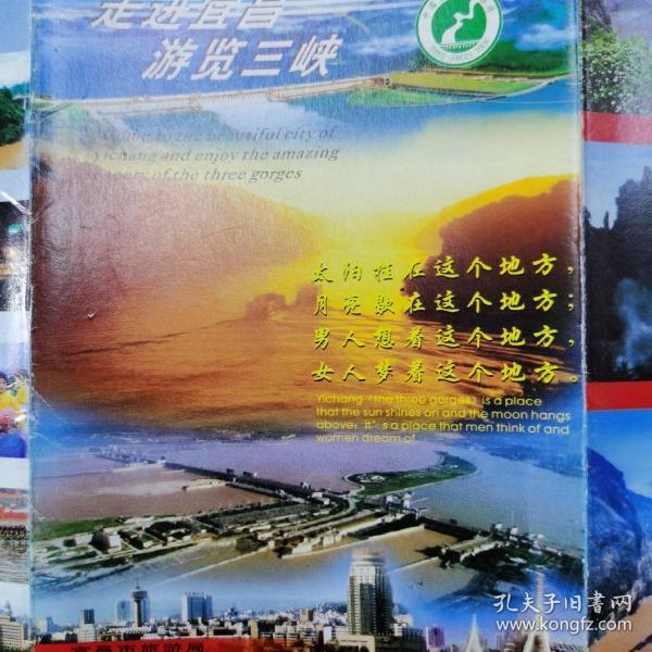 走进宜昌游览三峡