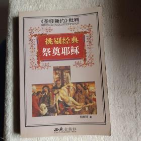 <<圣经新约>>批判-挑剔经典祭奠耶稣