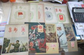 集邮1955.4,5,6,7,9,10,11,12((单本发售)