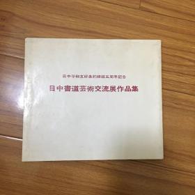 日中书道艺术交流展作品集