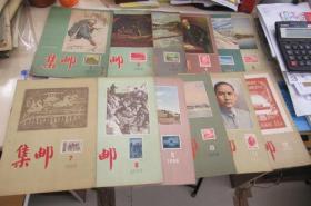 集邮1956.1,4-12(单本发售)