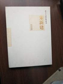 新文人画家作品集:朱新建卷 精装