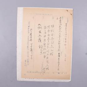 【科技馆旧藏】:台湾民主自治同盟总部台湾民主自治同盟总部《公函》一份 函及汇款收到并寄还收据等 HXTX328315