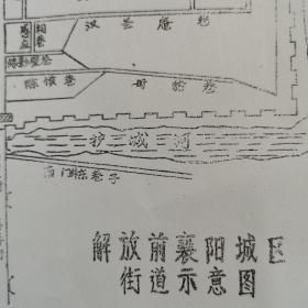 解放前襄阳城区街道示意图(复印件)