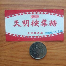 天明桉叶糖纸。