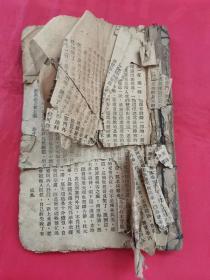 民国残本武侠小说:胜英金刀会七义卷十二(康德八年)