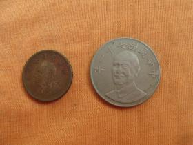 台湾钱币2枚