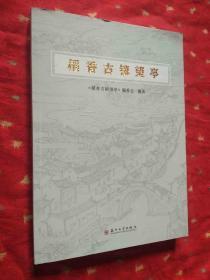 稻香古镇望亭