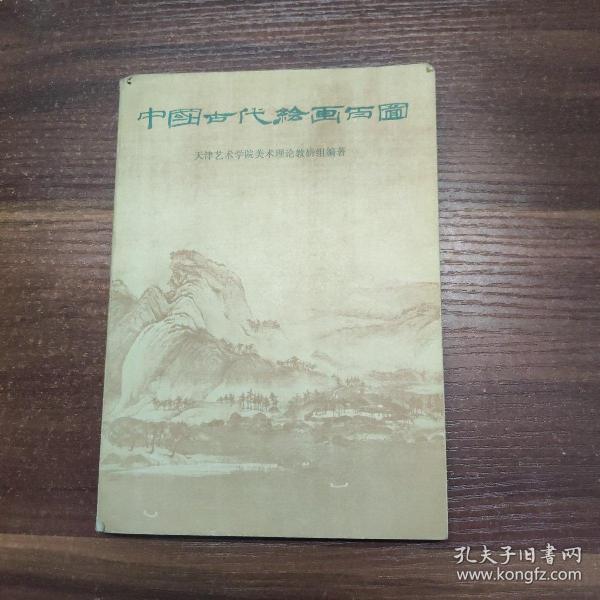 中国古代绘画百图-78年一版一印