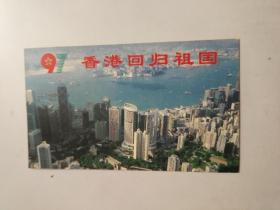 香港回归祖国邮票