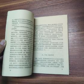 岭南画派:它的过去、现在与将来--87年一版一印