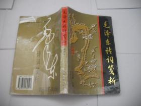 毛泽东诗词笺析(增订本)