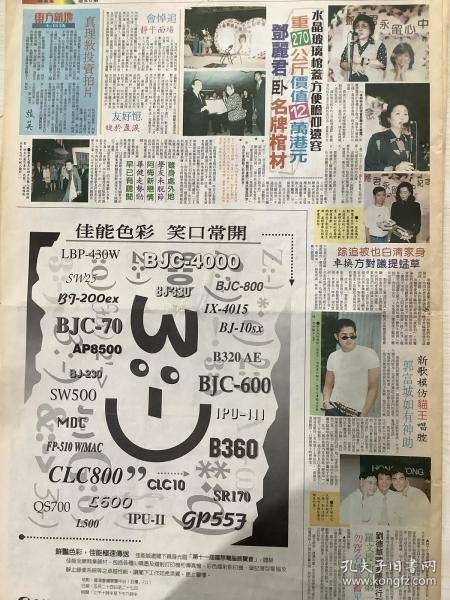 郭富城 邓丽君 张学友 彩页  90年代报纸张1张4开