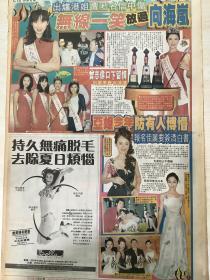 韩君婷 曾志伟  港姐 【反面】成龙  彩页  90年代报纸张1张4开